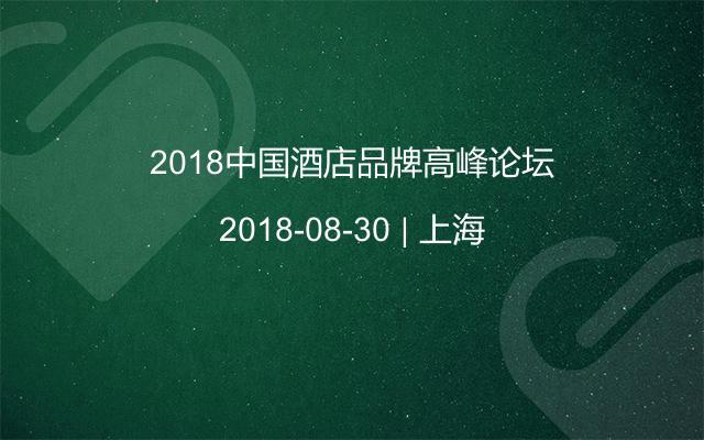2018酒店品牌高峰论坛