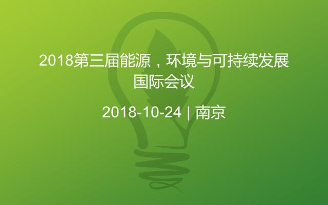 2018第三届能源,环境与可持续发展国际会议