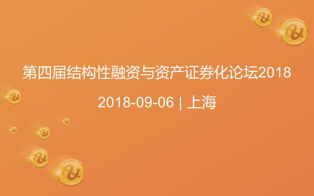 第四届结构性融资与资产证券化论坛2018