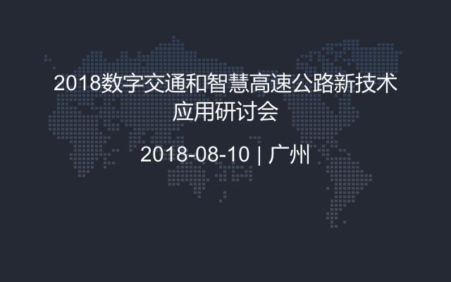 2018数字交通和智慧高速公路新技术应用研讨会
