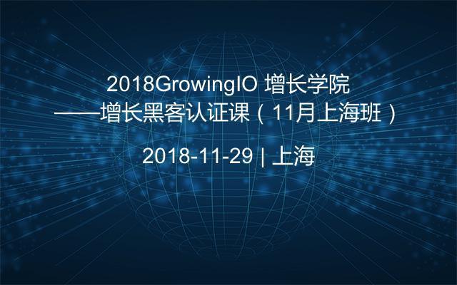 2018GrowingIO 增长学院——增长黑客认证课(11月上海班)