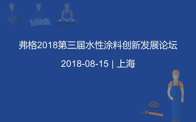 弗格2018第三届水性涂料创新发展论坛