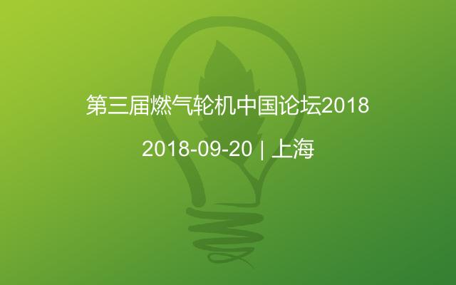 第三届燃气轮机论坛2018