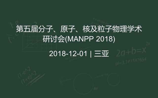 第五届分子、原子、核及粒子物理学术研讨会(MANPP 2018)
