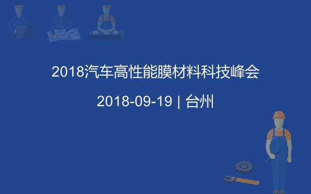 2018汽车高性能膜材料科技峰会