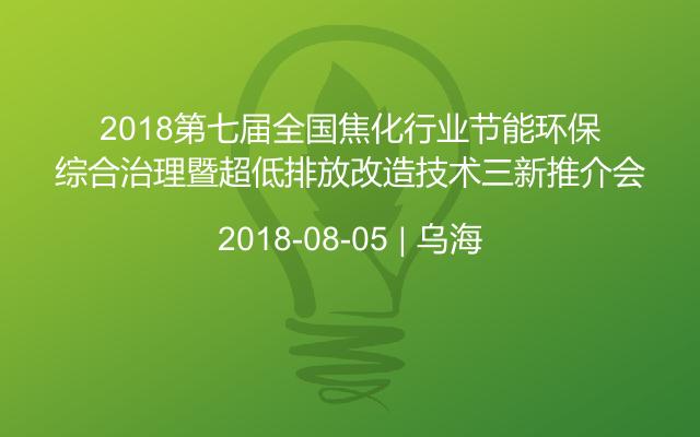 2018第七届全国焦化行业节能环保综合治理暨超低排放改造技术三新推介会