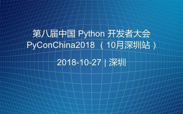 第八届中国 Python 开发者大会 PyConChina2018 (10月深圳站)