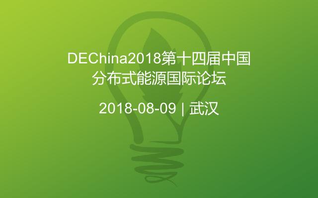 DEChina2018第十四届中国分布式能源国际论坛