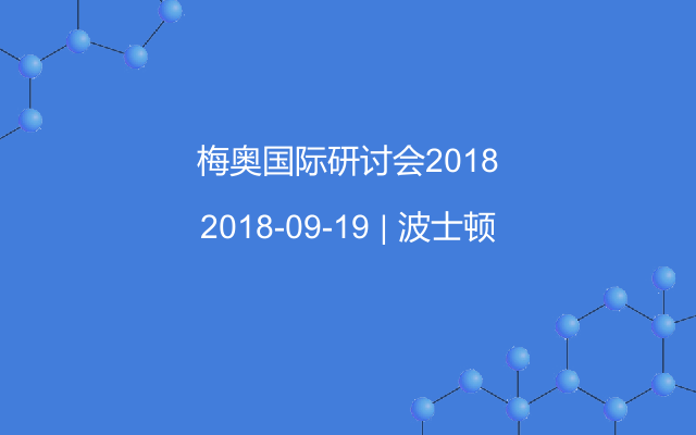 梅奧國際研討會2018