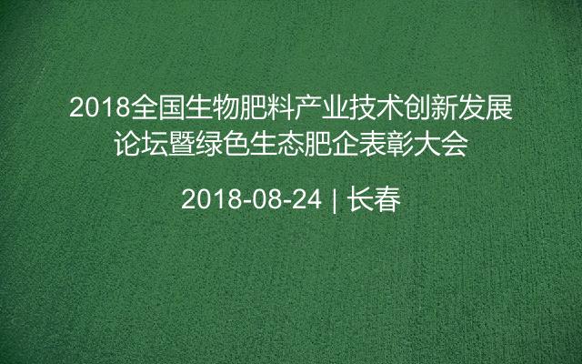 2018全国生物肥料产业技术创新发展论坛暨绿色生态肥企表彰大会