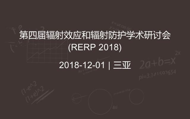 第四届辐射效应和辐射防护学术研讨会(RERP 2018)