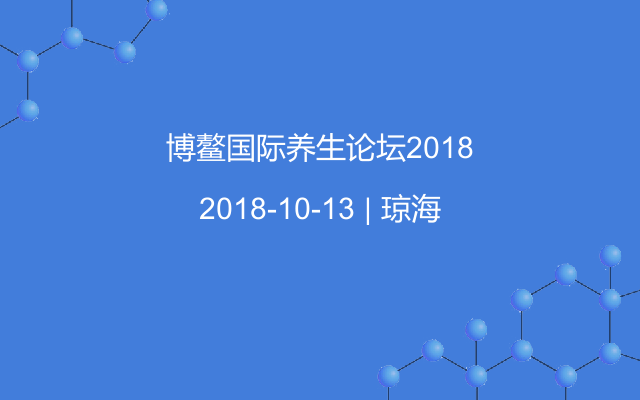 博鳌世界摄生论坛2018