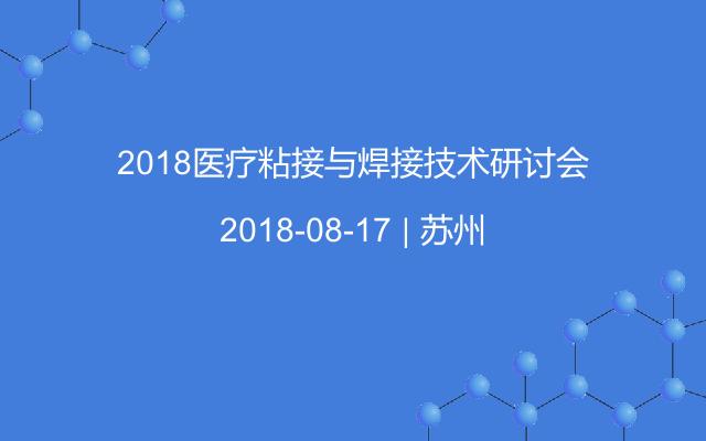 2018医疗粘接与焊接技术研讨会