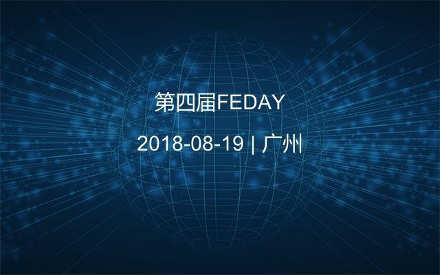 第四届FEDAY