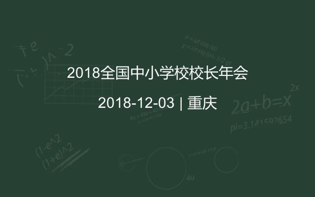 2018全国中小学校校长年会