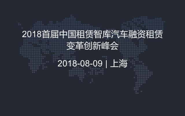 2018首届中国租赁智库汽车融资租赁变革创新峰会
