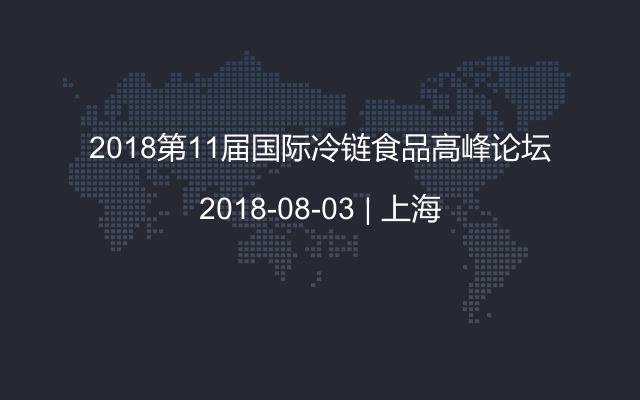 2018第11届国际冷链食品高峰论坛