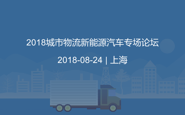 2018城市物流新能源汽车专场论坛