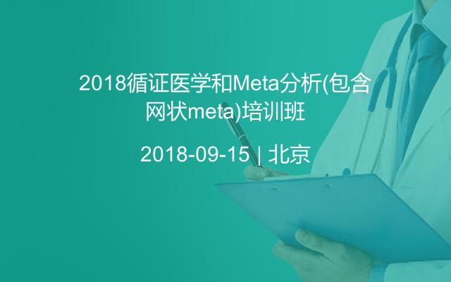 2018循证医学和Meta分析(包含网状meta)培训班(9月北京班)