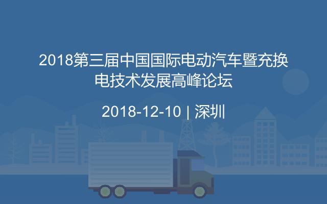 2018第三届电动汽车暨充换电技术发展高峰论坛