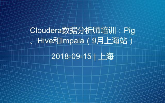 Cloudera数据分析师培训:Pig、Hive和Impala(9月上海站)