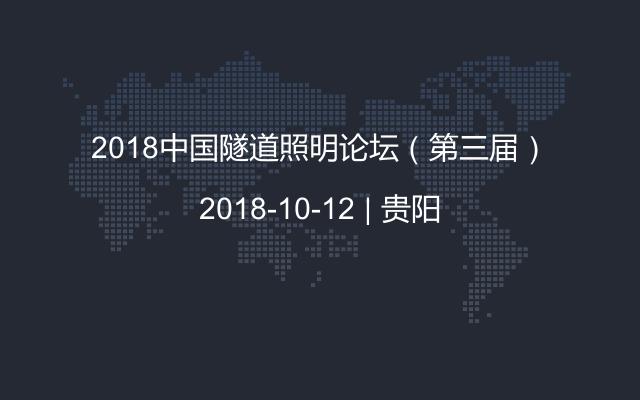 2018隧道照明论坛(第三届)