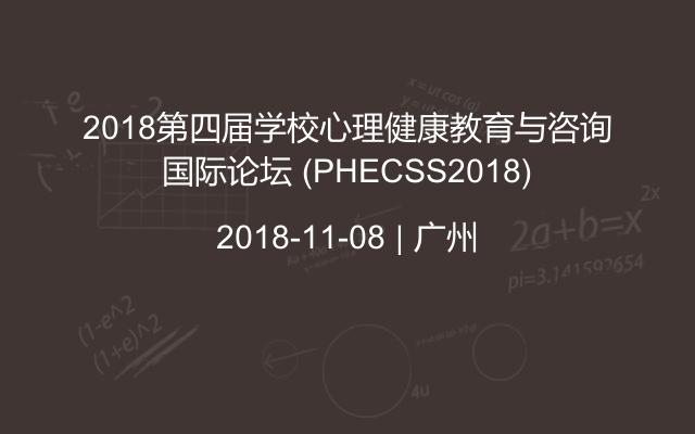 2018第四届学校心理健康教育与咨询国际论坛 (PHECSS2018)
