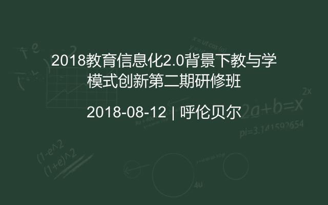 2018教育信息化2.0背景下教与学模式创新第二期研修班