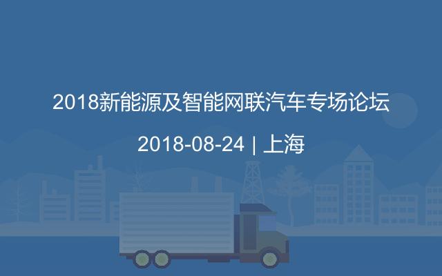2018新能源及智能网联汽车专场论坛