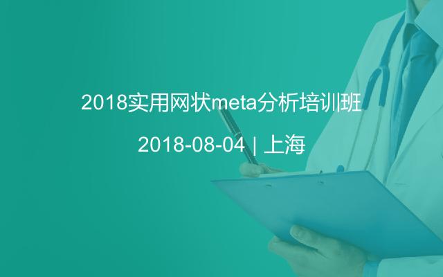 2018实用网状meta分析培训班