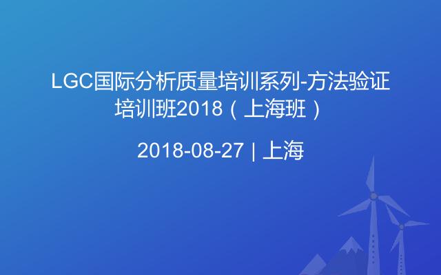 LGC国际分析质量培训系列-方法验证培训班2018(上海班)