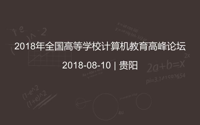 2018年全国高等学校计算机教育高峰论坛