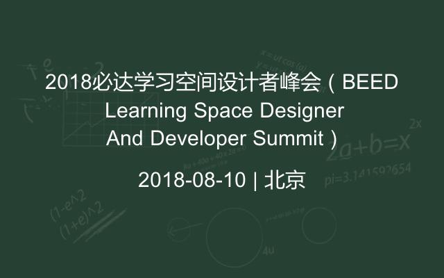 2018必达学习空间设计者峰会(BEED Learning Space Designer And Developer Summit)
