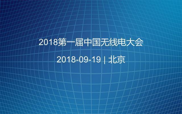 2018第一届无线电大会