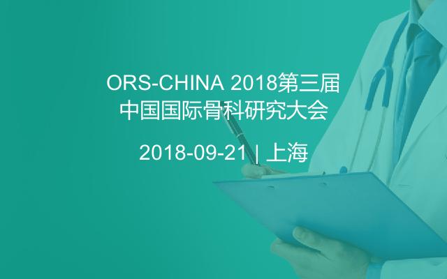 ORS-CHINA 2018第三届骨科研究大会