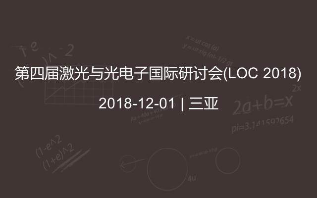 第四届激光与光电子国际研讨会(LOC 2018)