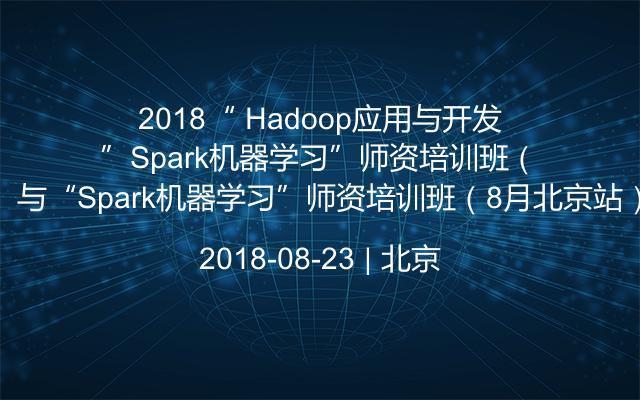 """2018"""" Hadoop应用与开发""""与""""Spark机器学习""""师资培训班(8月北京站)"""