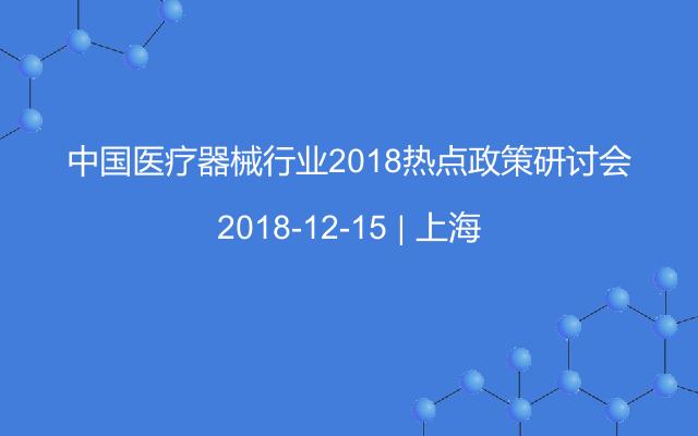 医疗器械行业2018热点政策研讨会
