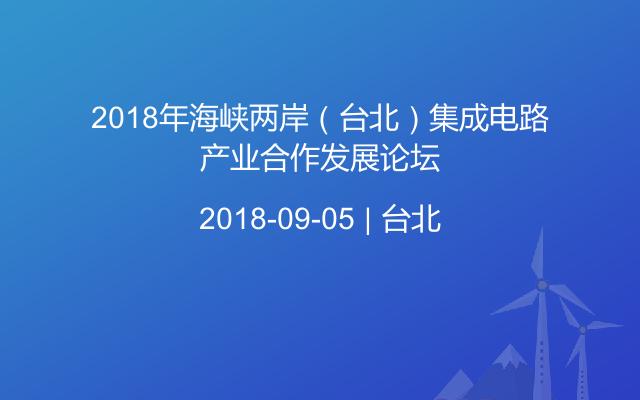 2018年海峡两岸(台北)集成电路产业合作发展论坛