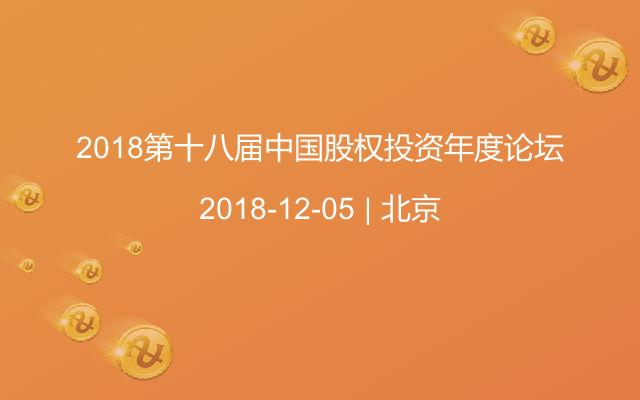 2018第十八届中国股权投资年度论坛