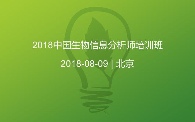2018中国生物信息分析师培训班