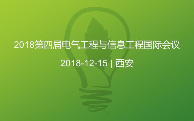 2018第四届电气工程与信息工程国际会议