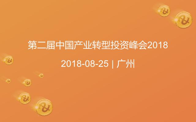 第二届中国产业转型投资峰会2018