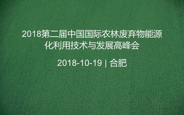 2018第二届农林废弃物能源化利用技术与发展高峰会