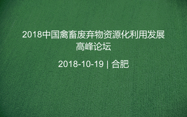 2018禽畜废弃物资源化利用发展高峰论坛