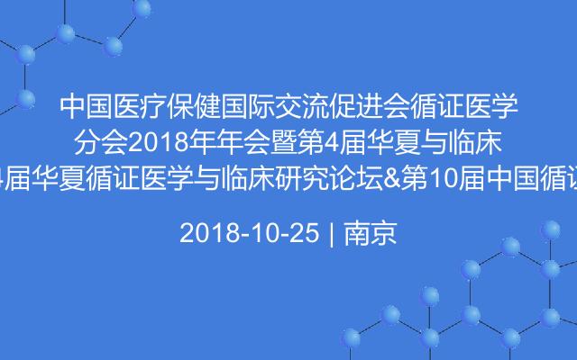 中国医疗保健国际交流促进会循证医学分会2018年年会暨第4届华夏循证医学与临床研究论坛&第10届中国循证与转化医学高峰论坛