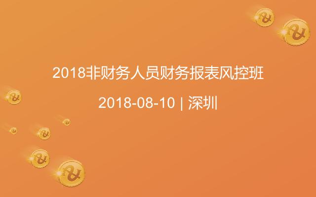 2018非财务人员财务报表风控班