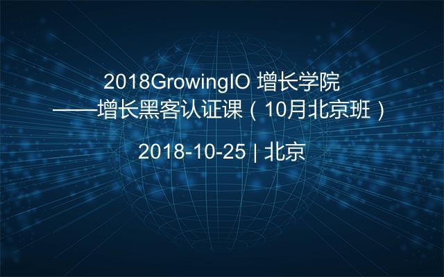 2018GrowingIO 增长学院——增长黑客认证课(10月北京班)