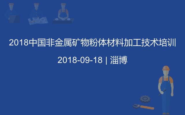 2018中国非金属矿物粉体材料加工技术培训