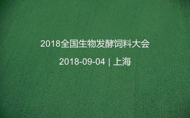 2018全国生物发酵饲料大会